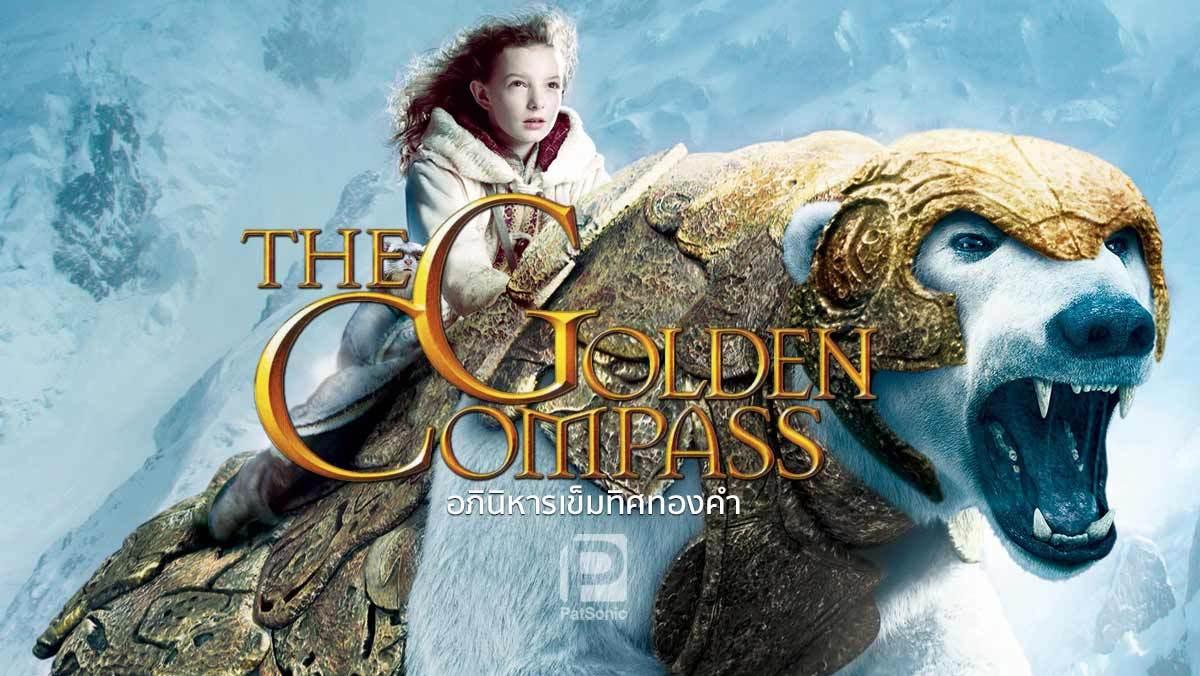 The Golden Compass อภินิหารเข็มทิศทองคำ